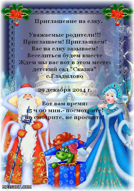 Создать объявления для нового года